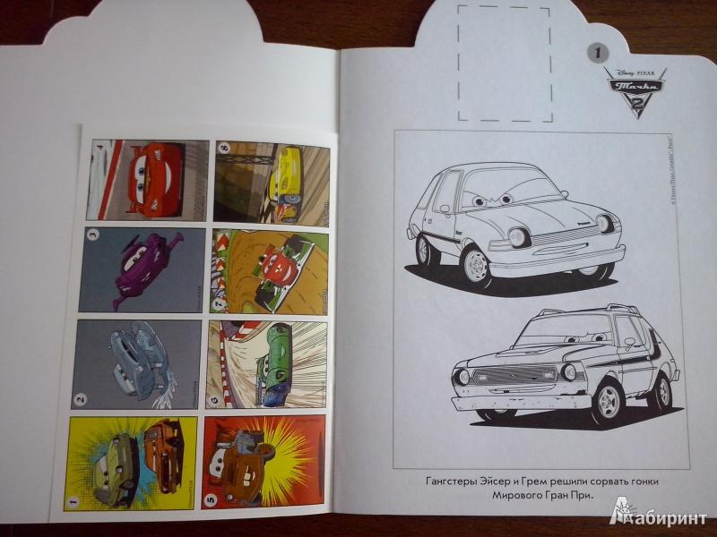 Иллюстрация 1 из 2 для Тачки 2. Наклей и раскрась (№14051) | Лабиринт - книги. Источник: Олюсик