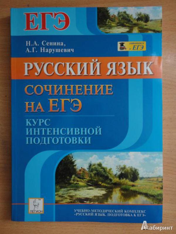Подготовка к гиа по русскому языку под редакцией н а сениной