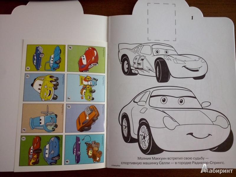 Иллюстрация 1 из 2 для Тачки. Наклей и раскрась (№13126) | Лабиринт - книги. Источник: Олюсик