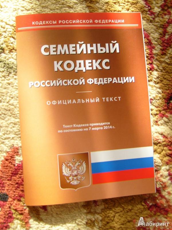 Иллюстрация 1 из 9 для Семейный кодекс Российской Федерации по состоянию на 07 марта 2014 г. | Лабиринт - книги. Источник: Никита Фидык