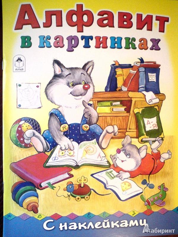 Иллюстрация 1 из 16 для Алфавит в картинках - Т. Коваль | Лабиринт - книги. Источник: D8  _
