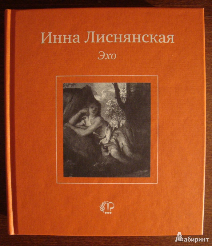 Иллюстрация 1 из 10 для Эхо - Инна Лиснянская | Лабиринт - книги. Источник: Инэль