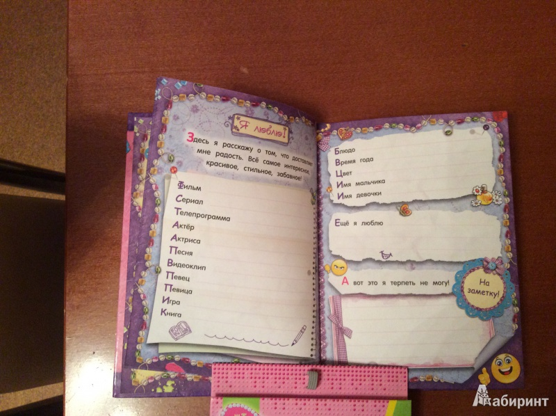 Как сделать личные дневники