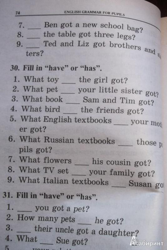 Гацкевич М.А - English grammar for pupils Сборник упражнений [2007 г., PDF, RUS]