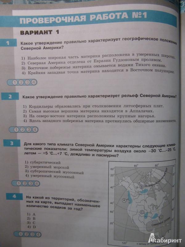 гдз география класс работы проверочные 7