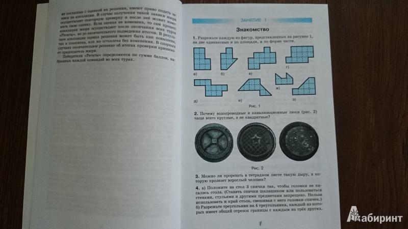 Иллюстрация 1 из 17 для Математический кружок. 5 класс - Анатолий Гусев | Лабиринт - книги. Источник: LanaNNov