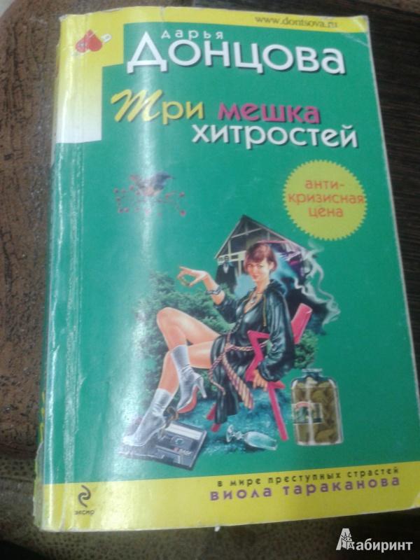 Иллюстрация 1 из 11 для Три мешка хитростей - Дарья Донцова | Лабиринт - книги. Источник: Шерстнева  Валерия