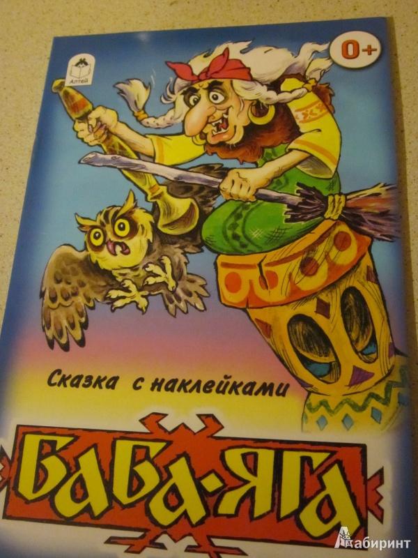 Иллюстрация 1 из 24 для Баба-Яга | Лабиринт - книги. Источник: Карпеченко  Юля