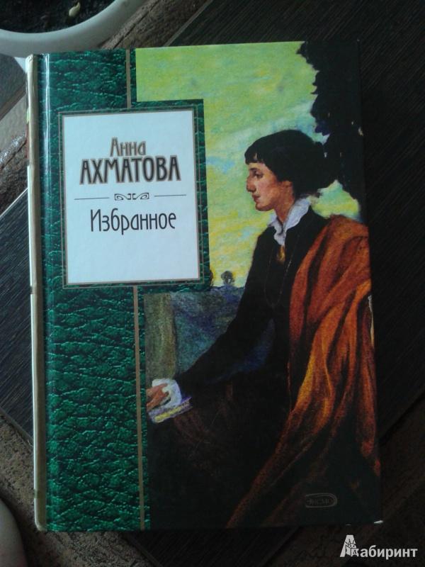 Иллюстрация 1 из 15 для Избранное - Анна Ахматова | Лабиринт - книги. Источник: Шерстнева  Валерия
