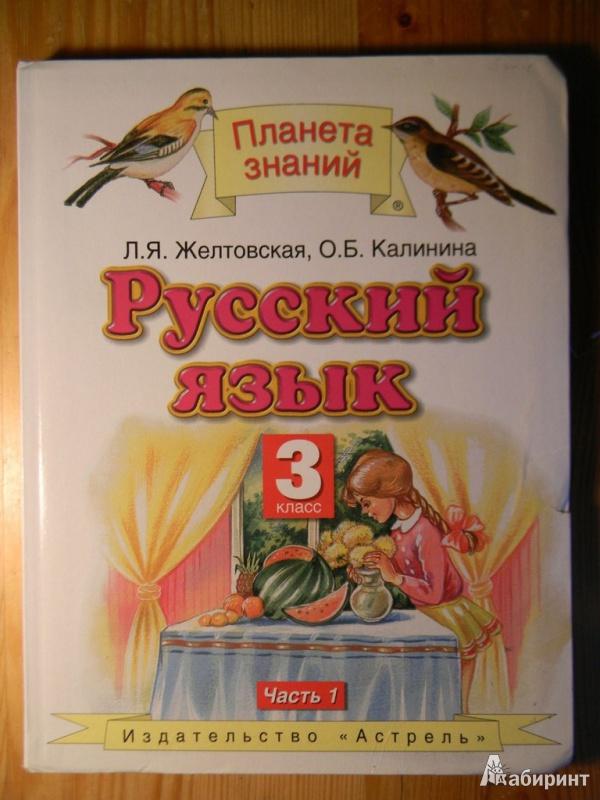 Решебник 4 класс русский язык желтовская и калинина