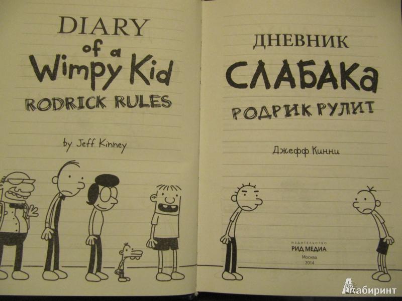 Слабака кинни джеффа дневник