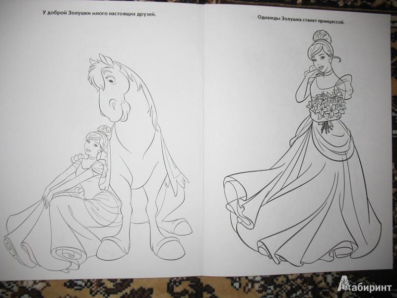 Иллюстрация 1 из 27 для Волшебная раскраска. Принцессы (№13231) | Лабиринт - книги. Источник: ЕленкаС
