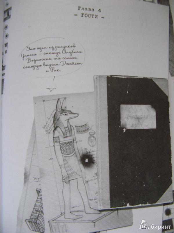 Иллюстрация 1 из 25 для Лавка забытых карт - Улисс Мур | Лабиринт - книги. Источник: bulochka