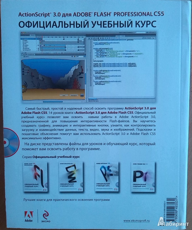 скачать adobe flash книгу