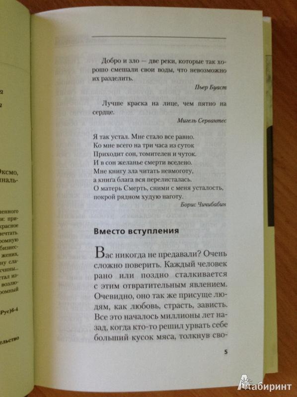 Рассказы рогоносец кремпай 23 фотография