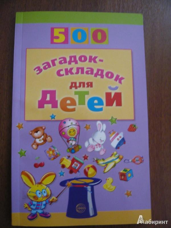 Иллюстрация 1 из 12 для 500 загадок-складок для детей - Инесса Агеева   Лабиринт - книги. Источник: maria1978