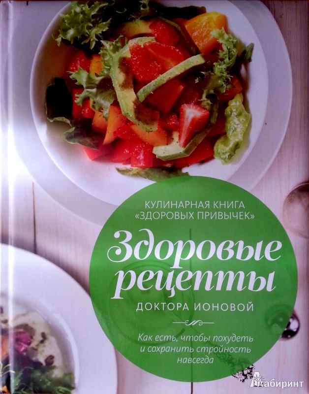 Рецепты диетолога