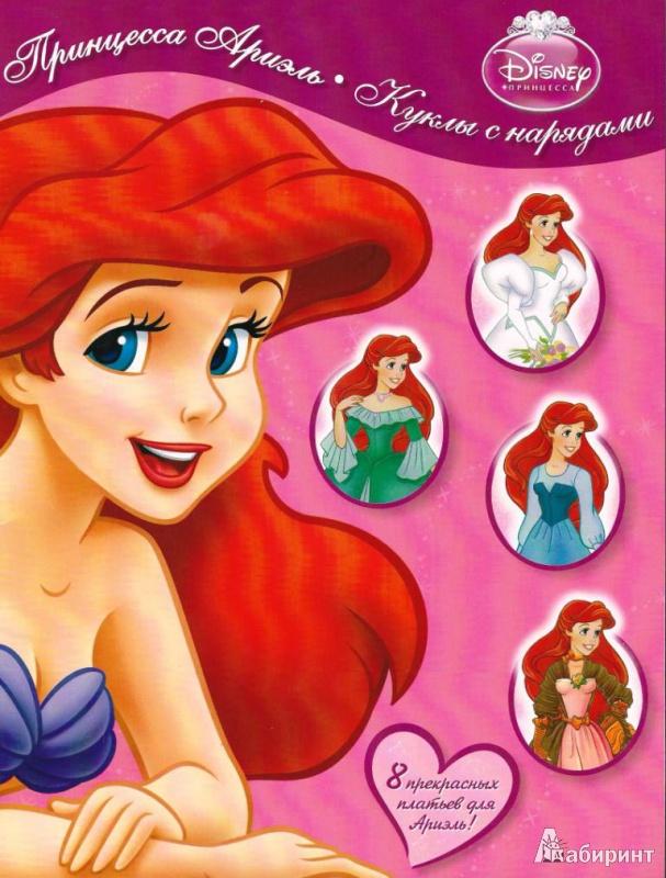 Иллюстрация 1 из 12 для Куклы с нарядами. Принцесса Ариэль | Лабиринт - игрушки. Источник: стафий  мария валерьевна