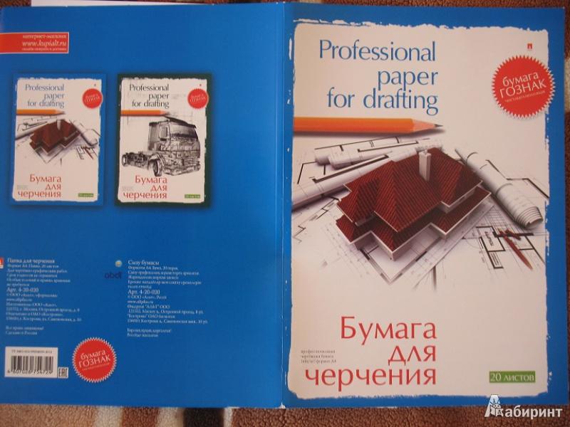 Иллюстрация 1 из 2 для Папка для черчения. А4. 20 листов (4-20-020) | Лабиринт - канцтовы. Источник: ЕленкаС