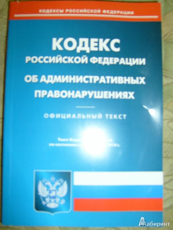 Иллюстрация 1 из 9 для Кодекс Российской Федерации об административных правонарушениях. По состоянию на 7 февраля 2014 года | Лабиринт - книги. Источник: Никита Фидык