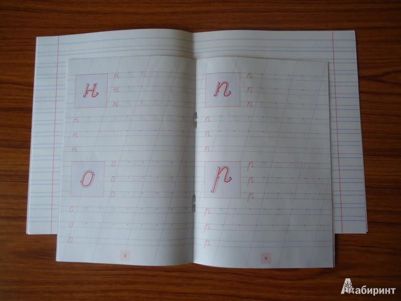 Иллюстрация 1 из 2 для Упражнения для каллиграфического написания строчных букв | Лабиринт - книги. Источник: ЕККА