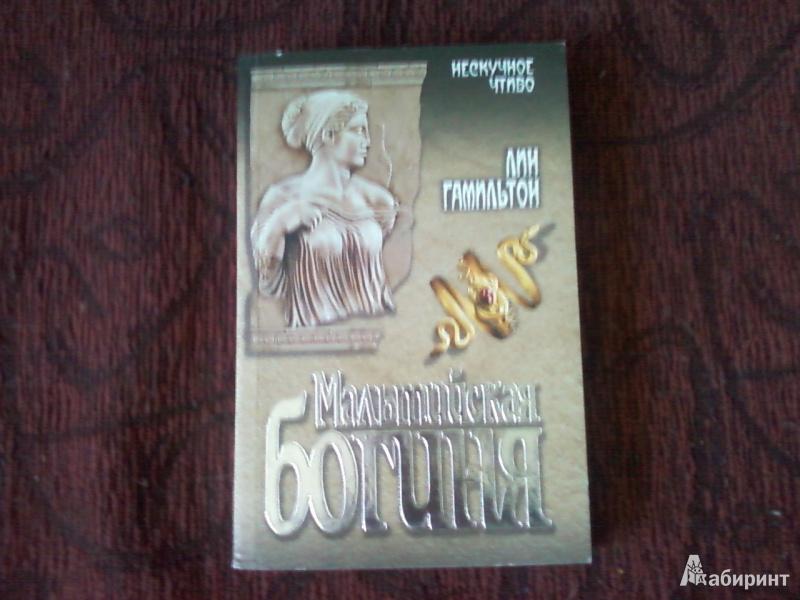 Иллюстрация 1 из 6 для Мальтийская богиня - Лин Гамильтон | Лабиринт - книги. Источник: Смирнова  Ирина Андреевна