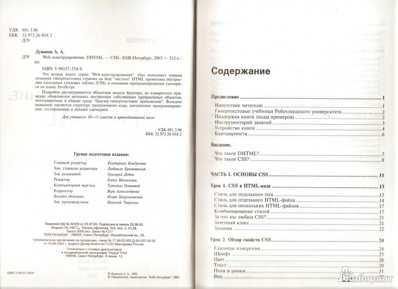 Иллюстрация 1 из 7 для Web-конструирование. DHTML. - Александр Дуванов | Лабиринт - книги. Источник: Assolka