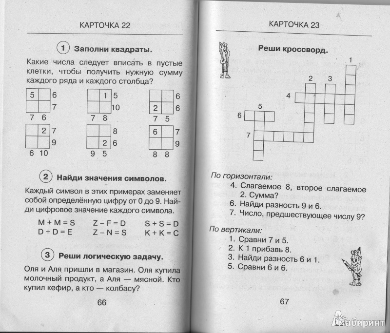 Задачи и ответы к олимпиаде математика 6 класс