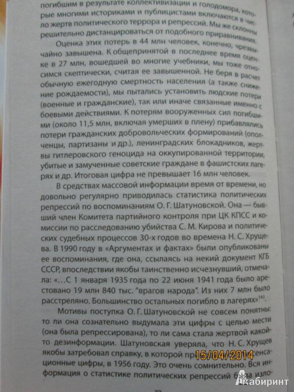 Земсков в н сталин и народ почему не было восстания