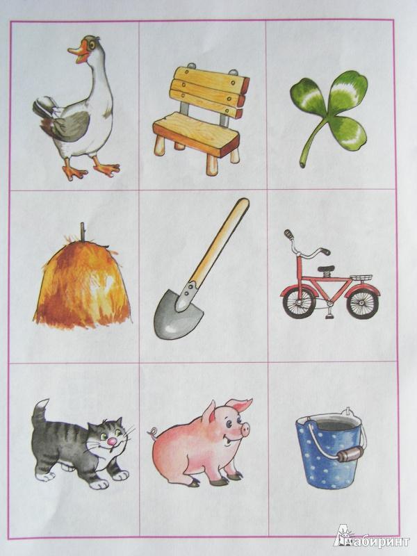 запоминание 10 картинок методика автор