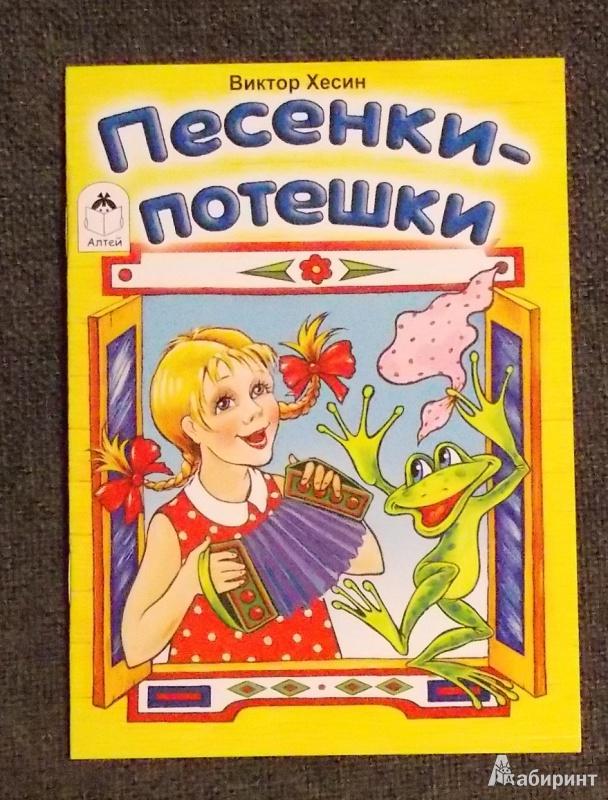 Иллюстрация 1 из 12 для Песенки-потешки - Виктор Хесин | Лабиринт - книги. Источник: Sweet mama