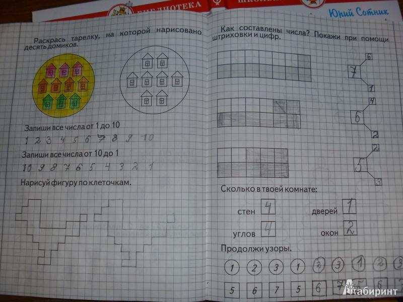 Иллюстрация 1 из 3 для Изучаем математику. Рабочая  тетрадь.  Ч 1 | Лабиринт - книги. Источник: Вязовая  Елена