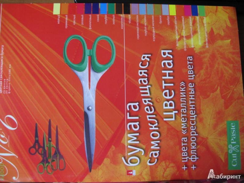 Иллюстрация 1 из 6 для Набор цветной самоклеящейся бумаги (20 цветов, 20 листов) (11-420-52)   Лабиринт - канцтовы. Источник: Читатель