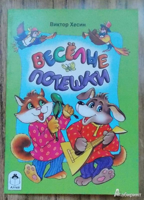 Иллюстрация 1 из 13 для Веселые потешки - Виктор Хесин | Лабиринт - книги. Источник: Sweet mama