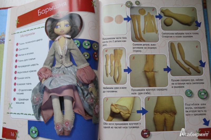 Материал для куклы своими руками 813