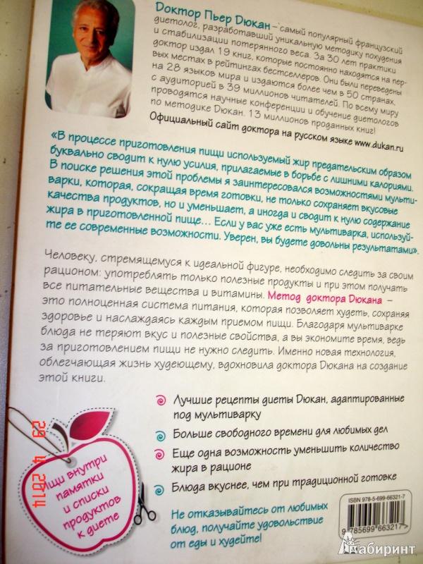 книга рецептов для мультиварке вес
