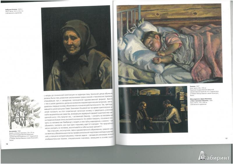 Иллюстрация 1 из 20 для Виктор Иванов - В. Сысоев | Лабиринт - книги. Источник: Анатольева  Юлия Александровна