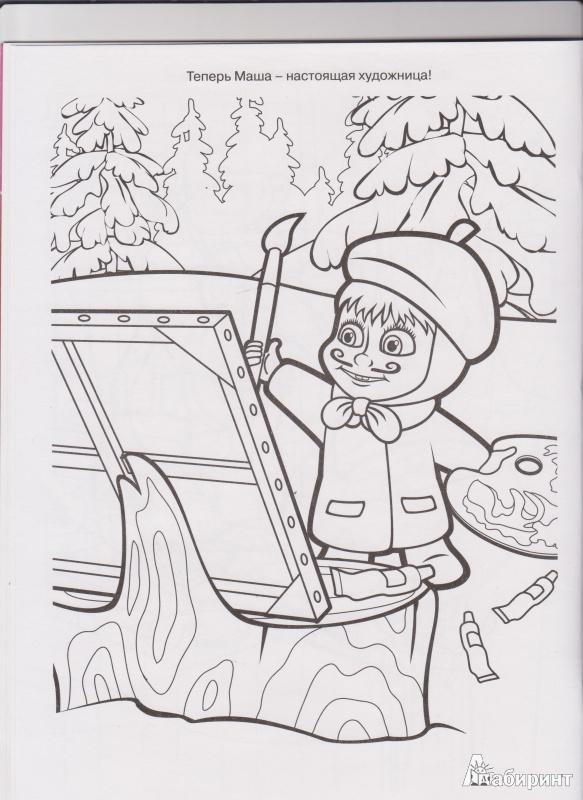 Иллюстрация 1 из 3 для Волшебная раскраска. Маша и медведь (№14051) | Лабиринт - книги. Источник: Апарина  Анна