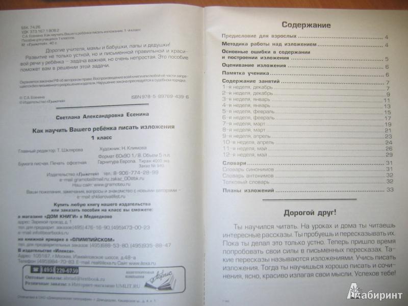 Иллюстрация 1 из 26 для Как научить Вашего ребенка писать изложения. 1 класс - Светлана Есенина | Лабиринт - книги. Источник: RoMamka