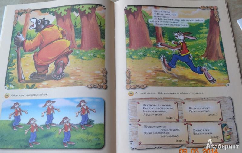Иллюстрация 1 из 3 для Поиграем в сказку   Лабиринт - книги. Источник: _Тата_