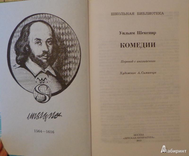 Иллюстрация 1 из 25 для Комедии - Уильям Шекспир   Лабиринт - книги. Источник: Оля******