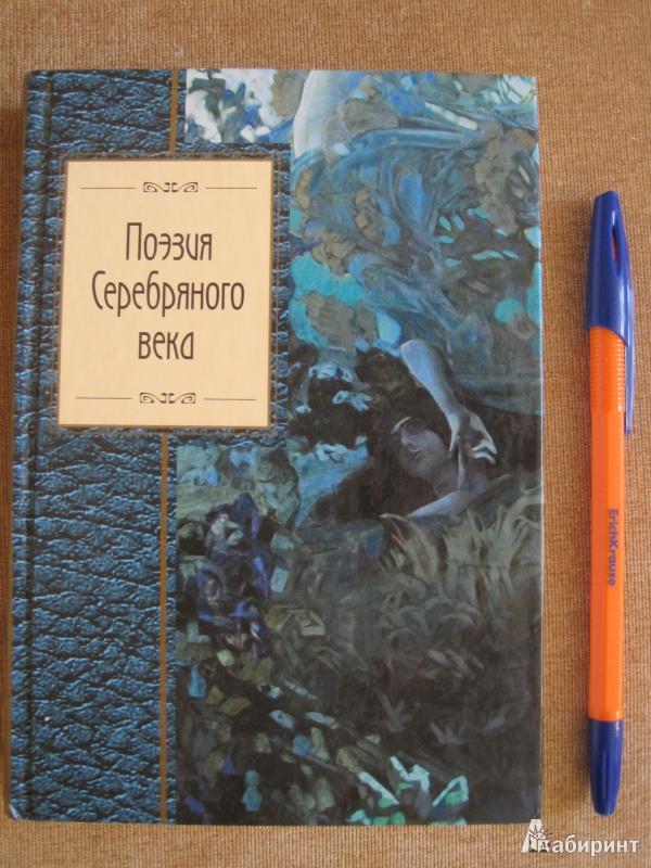 Иллюстрация 1 из 36 для Поэзия Серебряного века   Лабиринт - книги. Источник: Татьяна