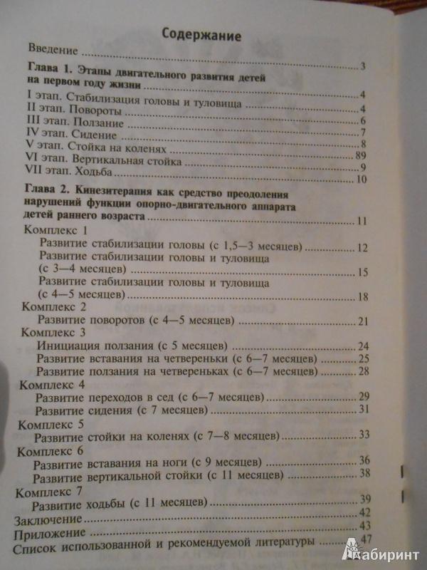 Иллюстрация 1 из 2 для Лечебная физкультура для детей первого года жизни - Максименко, Вакуленко   Лабиринт - книги. Источник: EksiKas