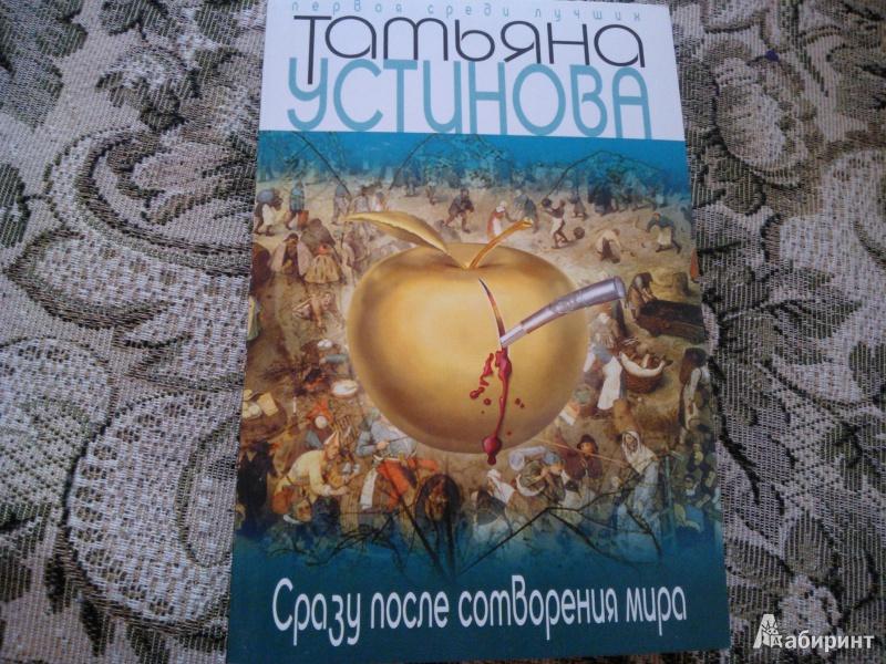 Иллюстрация 1 из 4 для Сразу после сотворения мира - Татьяна Устинова   Лабиринт - книги. Источник: Вероника Руднева