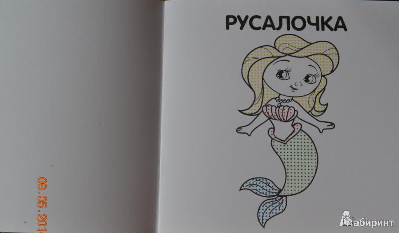 Иллюстрация 1 из 23 для Раскрась водой. Для девочек   Лабиринт - книги. Источник: _Тата_