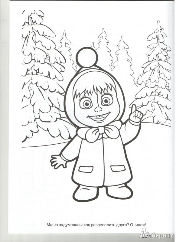 Иллюстрация 1 из 3 для Волшебная раскраска. Маша и медведь (№14033)   Лабиринт - книги. Источник: Апарина  Анна