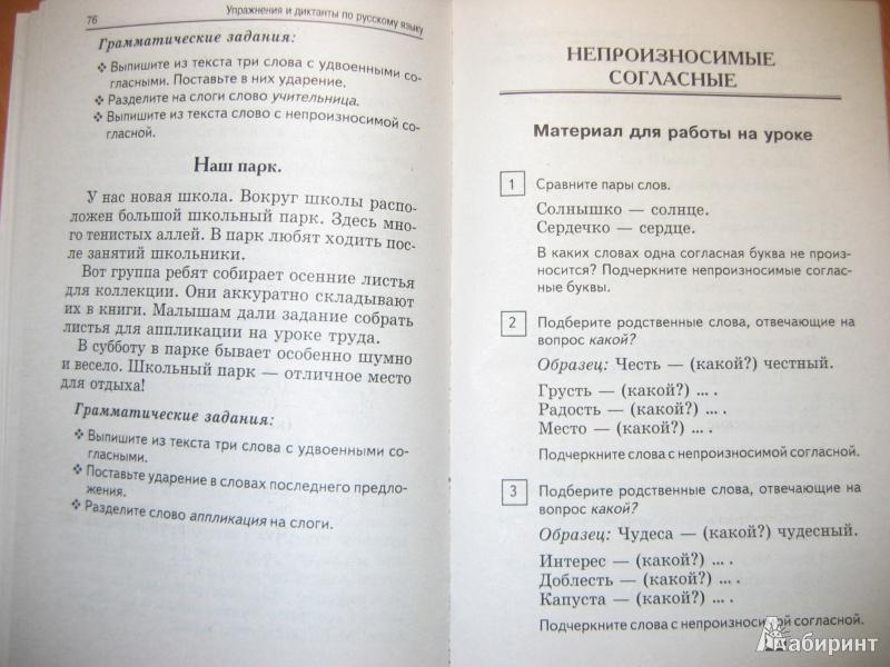 это диктанты 6 класс 2 четверть по русскому языку этот вид