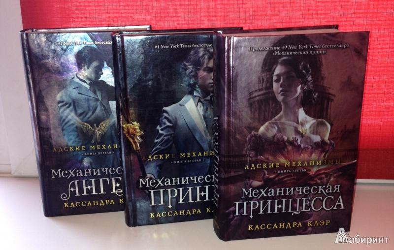 Книги Клэр Кассандра