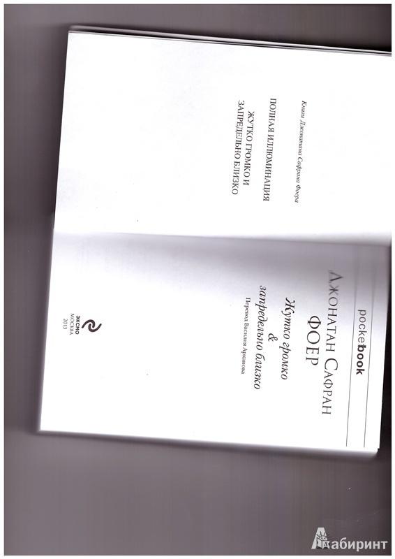 Иллюстрация 1 из 25 для Жутко громко и запредельно близко - Джонатан Фоер | Лабиринт - книги. Источник: Королёва  Инна Bладимировна