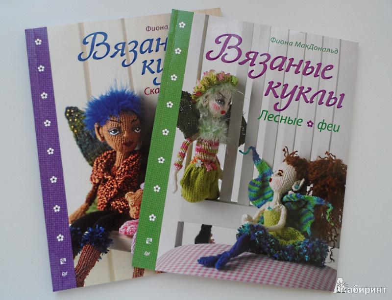 Книга свяжи кукле